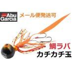 アブガルシア カチカチ玉 40g+5g シュリンプオレンジ (SHOR) 068346 遊動式タイラバ