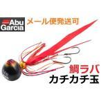 アブガルシア カチカチ玉 60g+5g カニタコレッド(KTRD) 068414 遊動式タイラバ