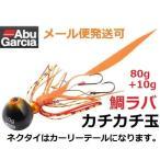 アブガルシア カチカチ玉 80g+10g シュリンプオレンジ (SHOR) 068421 遊動式タイラバ メール便可