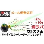 アブガルシア カチカチ玉 80g+10g グリーンゴールド(GRG) 068445 遊動式タイラバ