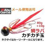 アブガルシア カチカチ玉 80g+10g カニタコレッド(KTRD) 068452 遊動式タイラバ