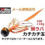アブガルシア カチカチ玉 100g+10g シュリンプオレンジ (SHOR) 068469 遊動式タイラバ
