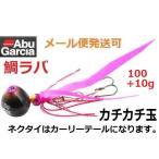 アブガルシア カチカチ玉 100g+10g ピンクゴールド(PKGD) 068476 遊動式タイラバ