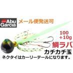 アブガルシア カチカチ玉 100g+10g グリーンゴールド(GRG) 068483 遊動式タイラバ