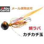 アブガルシア カチカチ玉 30g+5g オレンジゴールド(OGLD) 949867 遊動式タイラバ