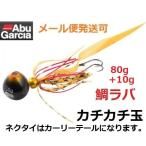 アブガルシア カチカチ玉 80g+10g オレンジゴールド(OGLD) 949898 遊動式タイラバ