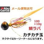 アブガルシア カチカチ玉 100g+10g オレンジゴールド(OGLD) 949904 遊動式タイラバ