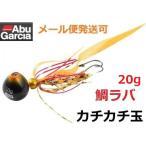 アブガルシア カチカチ玉 20g+5g オレンジゴールド(OGLD) 961876 遊動式タイラバ