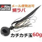 アブガルシア カチカチ玉 60g+5g シークレットブラック(SCBL) 969919 遊動式タイラバ