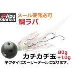 アブガルシア カチカチ玉 80g+10g イカグロー(IKGL) 969926 遊動式タイラバ