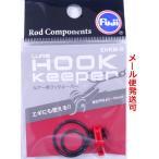 フジ FUJI ルアー用 フックキーパー EHKM-R レッド 955272
