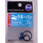 フジ FUJI ルアー用 フックキーパー EHKM-BL ブルー 955289
