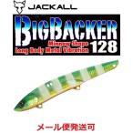 ジャッカル BIG BACKER 128 グリキングローストライプ