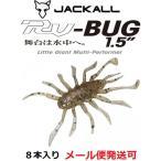 ジャッカル リボルテージ RV-BUG RVバグ 1.5インチ ヒヤケスジエビ 180138
