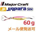 メジャークラフト ジグパラ スロー 60g #43 ピンクゴールド 786802