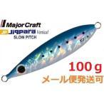 メジャークラフト ジグパラ バーチカル スローピッチ 100g #15 ケイムライワシ 791028