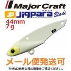 メジャークラフト ルアー JP ジグパラ ブレード 7g  19 オールグロー