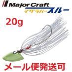メジャークラフト ルアー メタルジグ ジグラバー スルーオフ タイプ 20g  211 グロー JRT-20