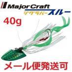 メジャークラフト ジグラバー スルー タイラバタイプ 40g  209 グリーン JRT-40