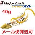 メジャークラフト Major Craft ジグラバー スルー タイラバ ネクタイタイプ 40g JRT 40  210 GOLD