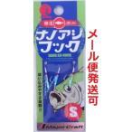メジャークラフト ナノアジ フック S 224596