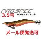 カンジ クリックス プロスペック 3.5号 S3薩摩伝承ブラックグリーン赤影 260844