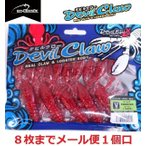ONE-KNACKDEVIL CLAW