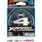YGK よつあみ エックスブレイド アップグレード X4 150m 0.6号 12lb 710586