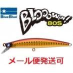 ブルーブルー ブローウィン 80S 09 アカキン 511735