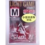 シャウト ライトゲームアシスト M 015874