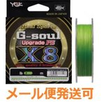 YGK よつあみ G-soul X8 UPGRADE アップグレード PE 150m 16lb 0.8号 333322