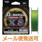 YGK よつあみ G-soul X8 UPGRADE アップグレード PE 200m 30lb 1.5号 333452