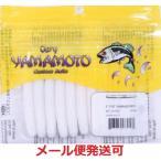 ゲーリーヤマモト 3インチ ファットヤマセンコー 036 ホワイト(ソリッド) 069101