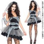 【Halloweenパーティー変装】ハロウィン仮装衣装 大人用 花嫁ゾンビ コスチューム レディース 幽霊 花嫁 パーティー服