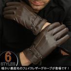 手袋 グローブ 革手袋 レザー手袋 レザーグローブ  バイクグローブ メンズ PU 革 フェイクレザー 裏起毛 防寒 小物 ライダース バイカー