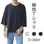 Tシャツ メンズ 無地 7分袖 シンプル カジュアル ゆったり トップス 春 夏 秋 2019春新作