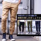 ジョガーパンツ メンズ ロングパンツ アメカジ系パンツ 裾リブ イージーパンツ 裾ゴムパンツ ボトムス ジョギング用パンツ 無地パンツ