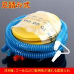 エアーポンプ エアポンプ 空気入れ 足踏み式エアーポンプ 水遊び エアーベッド ビニールプール 浮き輪 うきわ ベビーフロート 給気 排気対応