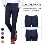 スラックス ビジネスパンツ メンズ スーツパンツ ロングパンツ 就活パンツ オフィスパンツ 紳士パンツ フォマールパンツ カラバリ