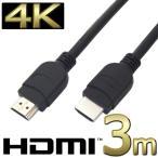 ハイスピード HDMIケーブル 3m