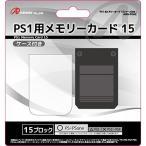 【SB】 アンサー PS1用 メモリーカード15(ケース付き) ANS-P062
