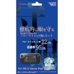 ショッピングWii 【SB】 アンサー Wii U GamePad用「ブルーライトカット 自己吸着フィルム」 ANS-WU003