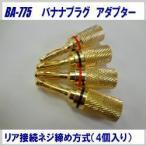 バナナプラグ(リア接続タイプ)1SET(4本入り)(R) BA775