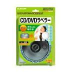 エレコム(ELECOM) 貼り具のみお求めのお客様に最適な商品ですDVDラベラー EDT-DVDST