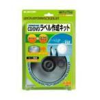 エレコム(ELECOM) セット商品です DVDラベル作成キットラベラー+ラベル用紙 EDT-DVDST2