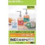 エレコム(ELECOM) フリーラベル EDT-FTW