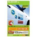 エレコム(ELECOM) 手作りマグネットステッカー(白色がきれいに映えるホワイト) EDT-STMGW