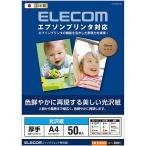 エレコム(ELECOM) エプソンプリンタ対応光沢紙(A4/50枚) EJK-EGNA450