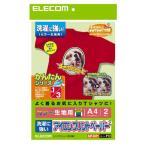 エレコム アイロンプリントペーパー / 洗濯に強い カラー用 / A4 / 2枚(特価)