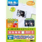 エレコム アイロンプリントペーパー / 洗濯に強い 白用 / A4 / 5枚(特価)